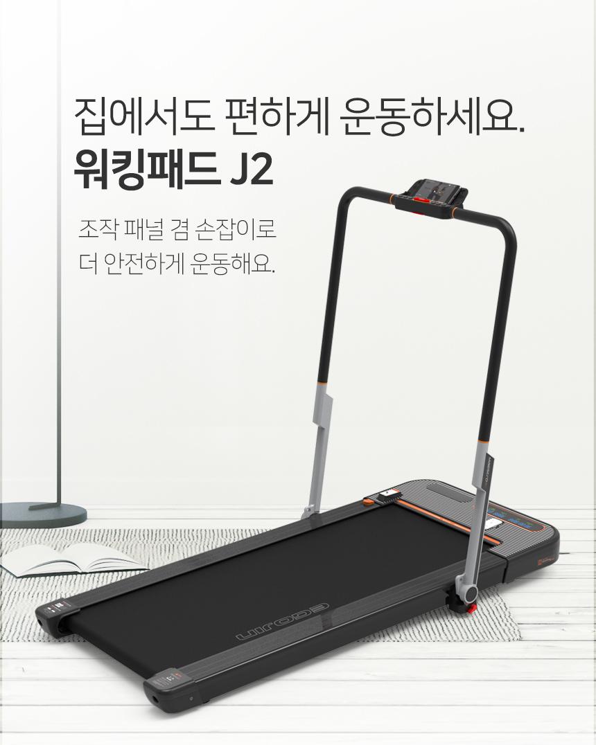 j2_walkingpad_03.jpg